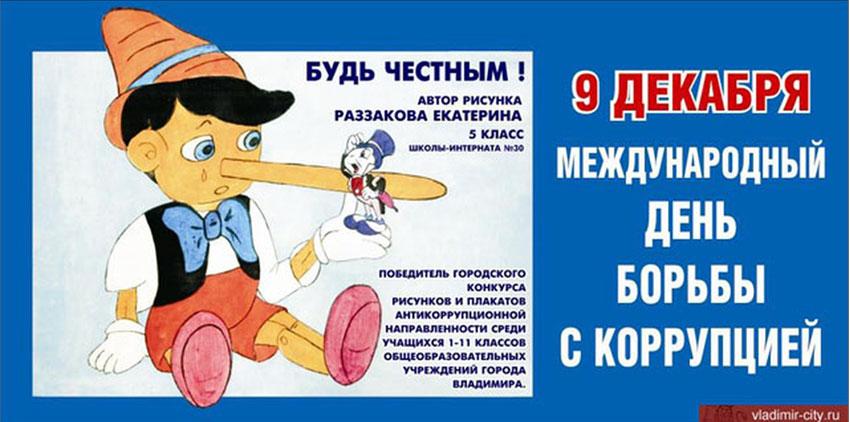 Плакат к Международному дню борьбы с коррупцией