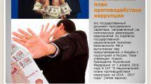 Национальный план противодействия коррупции в России