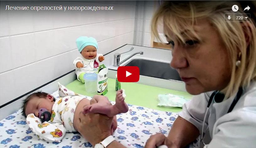 Опрелости у новорожденных: лечение, чем лечить, что делать
