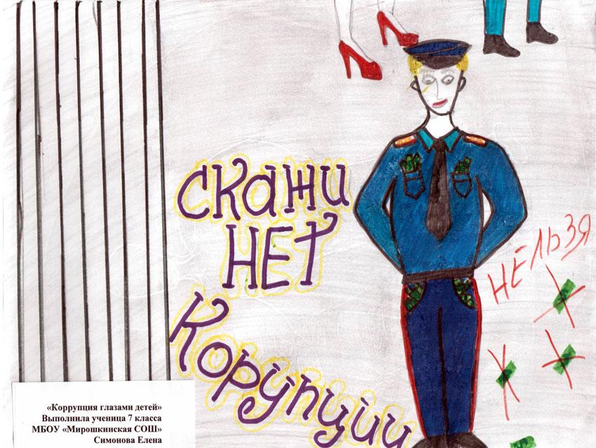 "Плакат: ""Скажем НЕТ коррупции!"""