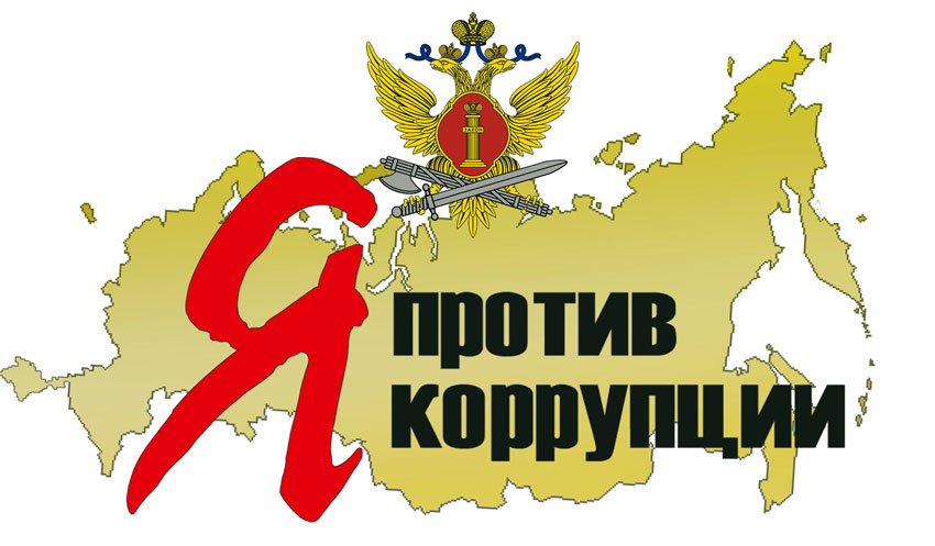 """Плакат на тему: """"Я против коррупции!"""""""