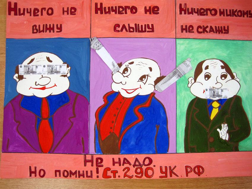 Плакат на тему коррупция