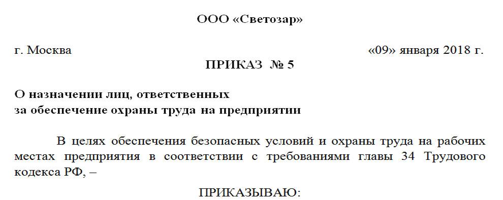 Шапка оформления приказа о назначении ответственного лица