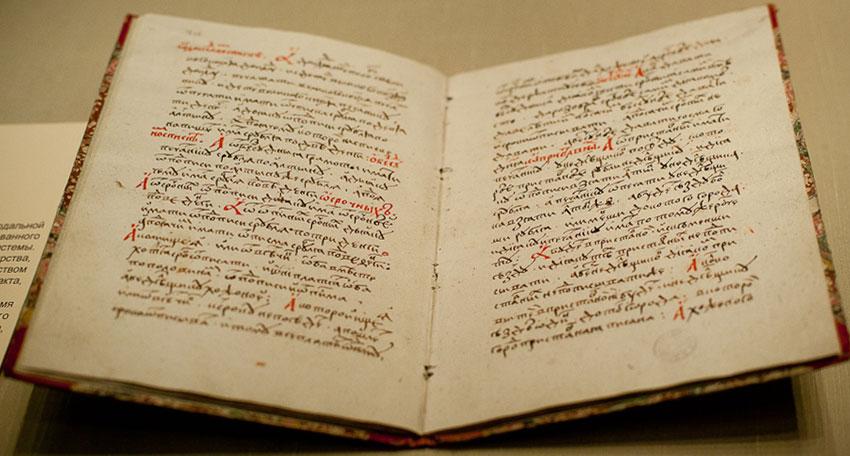 Судебник Ивана 3 1497 года - История борьбы с коррупцией в России