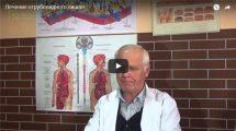 Лишай розовый, опоясывающий, отрубевидный: симптомы, лечение