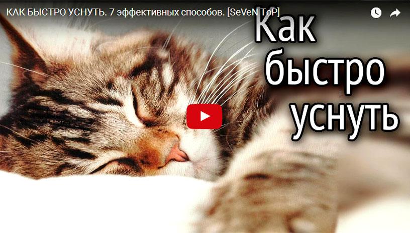 Как быстро уснуть за 1 минуту, если не спится ночью