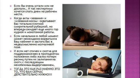 Как снять усталость быстро