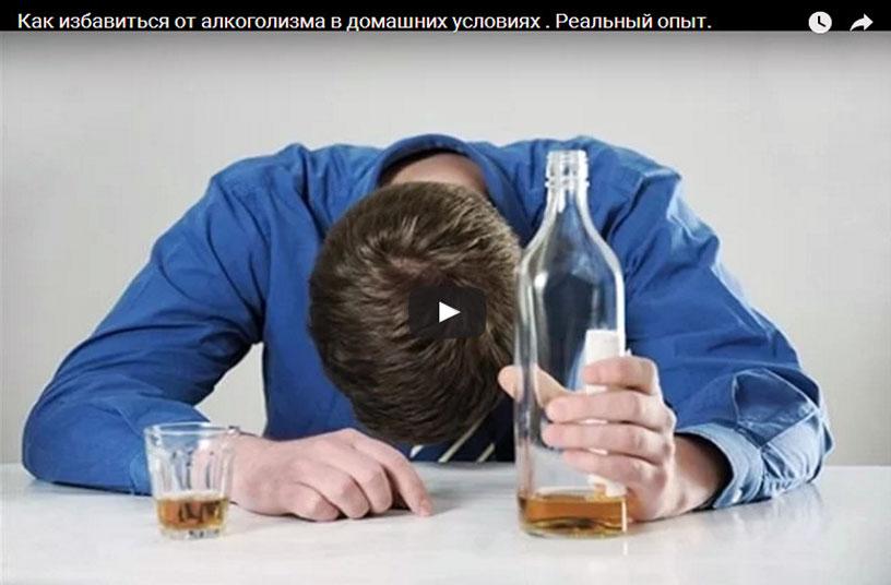 Как избавиться от алкоголизма в домашних условиях